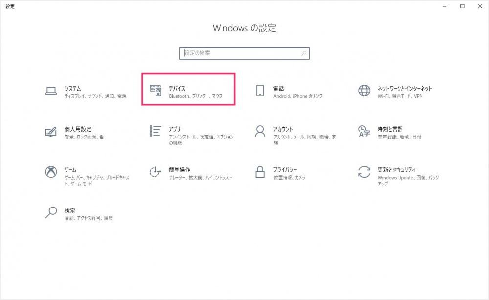 Windows 10でUSBメモリや外付けHDDをPCに挿したらすぐにフォルダが開くように設定する方法