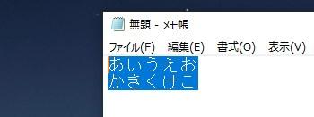 Windows 10 クリップボードの使い方