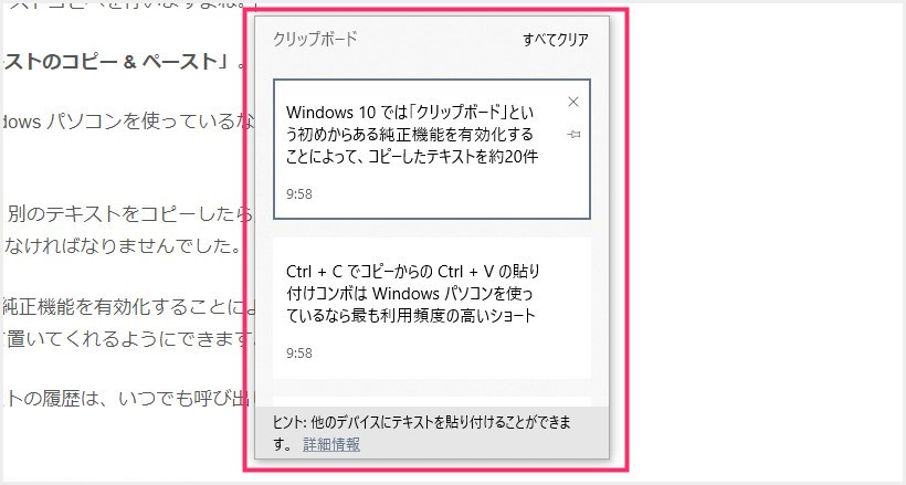 Windows 10 テキストのコピペを履歴から簡単に呼び出せる便利な純正機能「クリップボード」