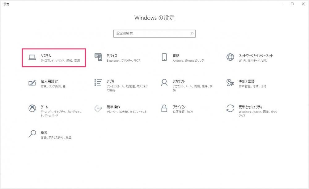 Windows 10 クリップボード機能を無効にする手順