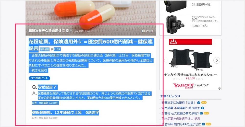 Chrome でウェブページの印刷したい箇所だけを選択して印刷する方法