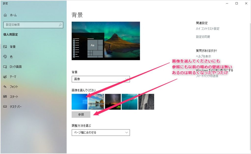 Windows 10 をアップデートしたら標準壁紙が明るくなった