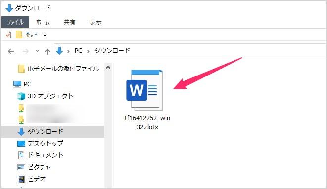 Microsoft Edge のダウンロード保存先の確認方法03
