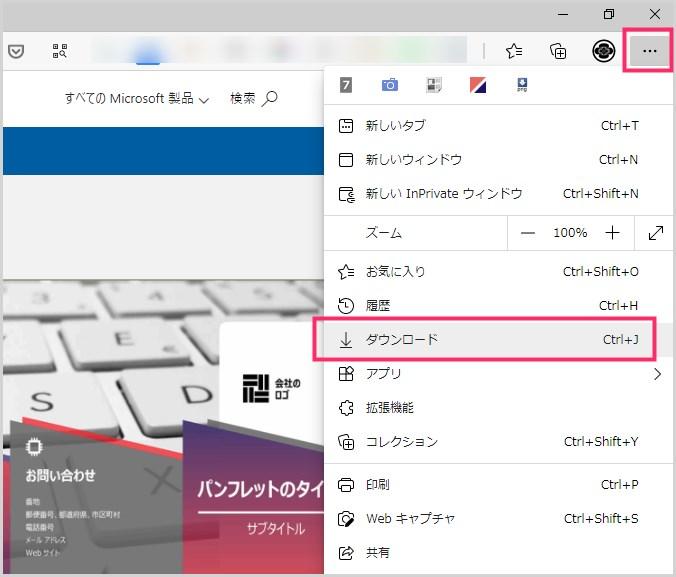 Microsoft Edge のダウンロード保存先の確認方法01