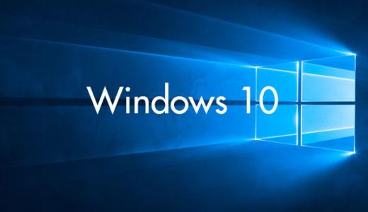 Windows 10 年2回の大型アップデートしたら必ず確認したい設定項目(勝手に設定変更されることがある為です)