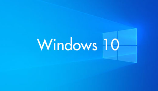 Windows 10 PCを導入したらすぐにディスプレイの表示サイズを設定しよう(スケーリング)