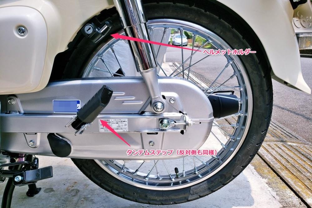 JA44 タンデムステップ & ヘルメットホルダー