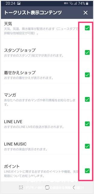 LINE トーク一覧のニュースや広告などを出にくくする設定