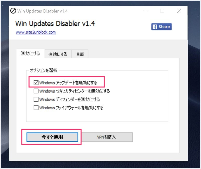 「Win Updates Disabler」の使い方