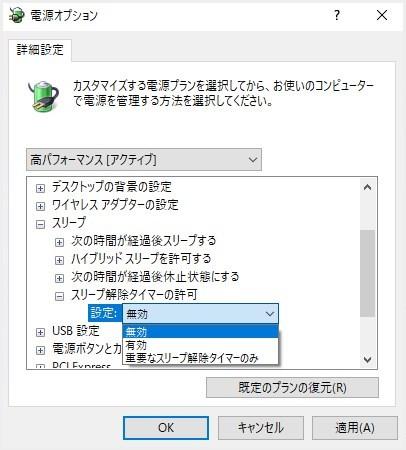 Windows 10 スリープが勝手に解除されて起動する!とりあえずやってみて欲しい設定