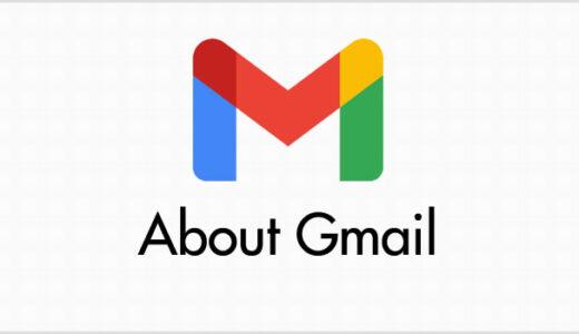 Gmail 日時指定の送信予約機能が便利すぎる!利用手順を紹介します