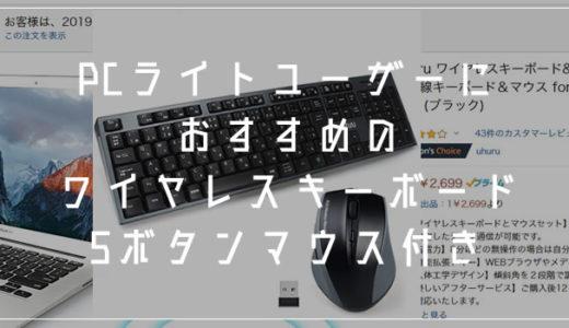 PCライトユーザーに超おすすめのワイヤレスキーボード・5ボタンマウス付き(戻る進むボタン)