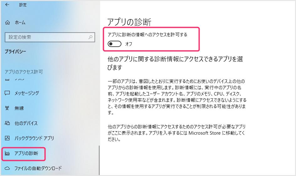 Windows 10 プライバシー設定を見直す手順