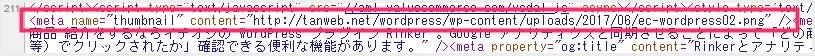 WordPress 用の検索結果サムネイル表示設定の手順