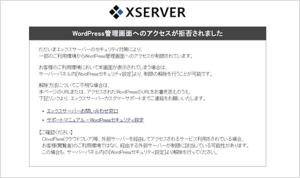 エックスサーバーの海外 IP 接続制限を解除する手順