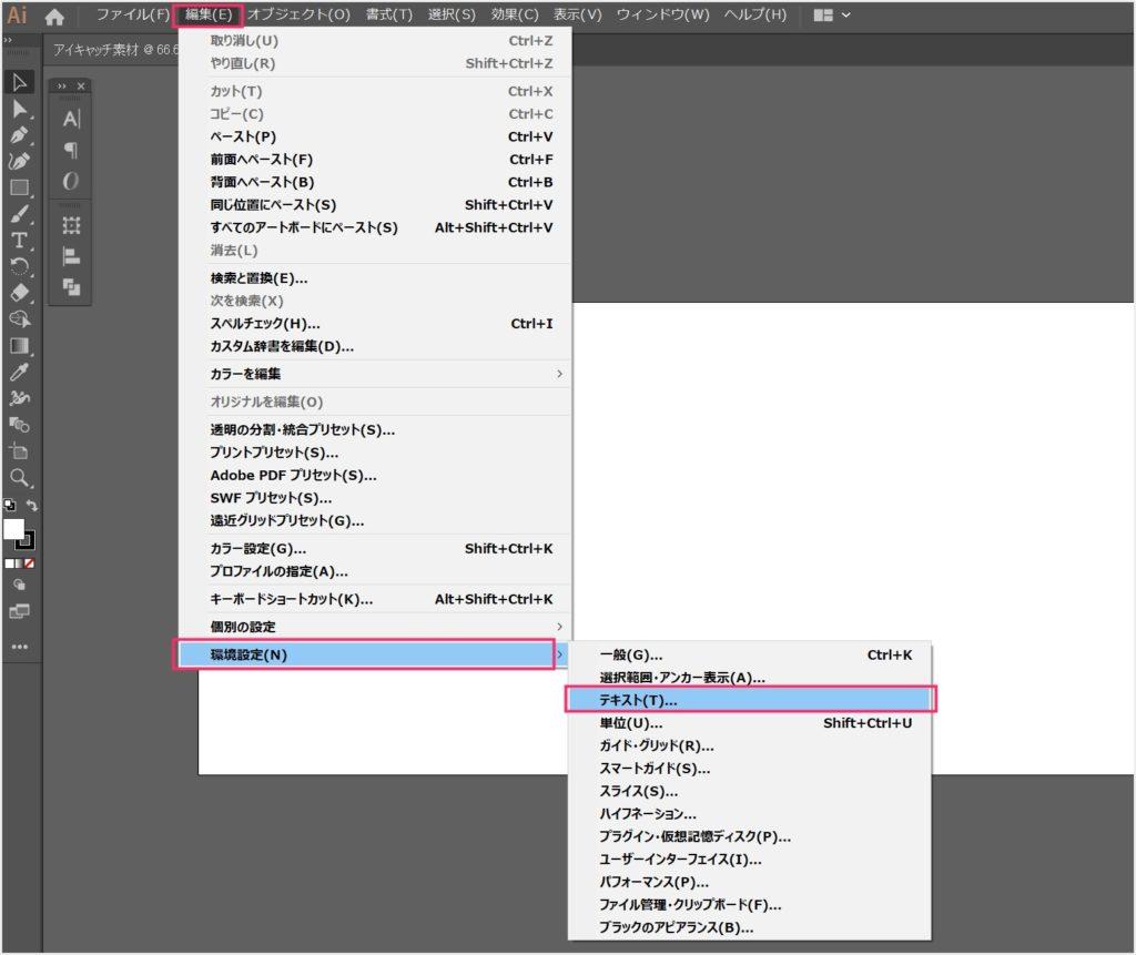 Adobe Illustrator CC テキスト入力時に入る「山路を登りながら」が出ないようにする方法