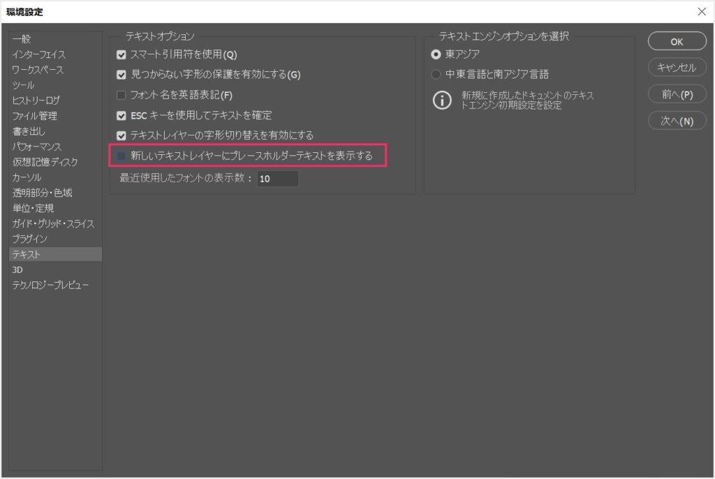 Adobe Photoshop CC でテキスト入力時に勝手に入力されるテキストを出てこないようにする方法