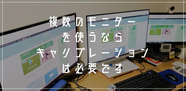 PCで複数モニターを利用するなら色を揃えるキャリブレーションツールは必須!ディスプレイのカラーマネジメントは重要です