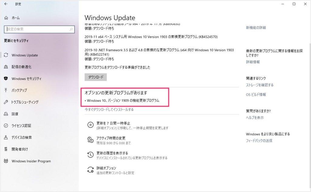 Windows 10 November 2019 Update(1909)がひっそりと公開されていました