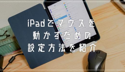 iPad / iPhone で Bluetooth のマウスを使えるようにする設定手順を紹介します