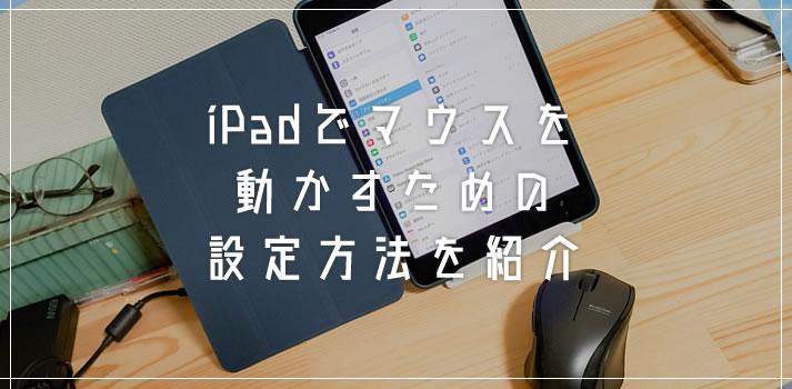 iPad / iPhone で Bluetooth のマウスを接続する手順を紹介します