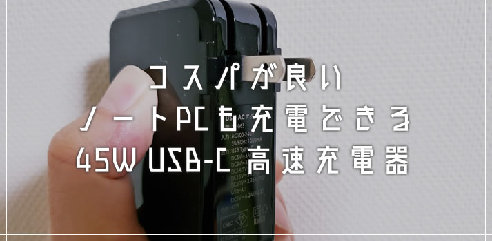 ぼくがノートPCを充電するのに使っている PD 対応 USB Type-C 充電器「NIMASO 45W」を紹介します