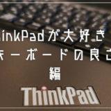 Lenovo ThinkPad が大好きだ!ここがおすすめ「キーボードの良さ」編