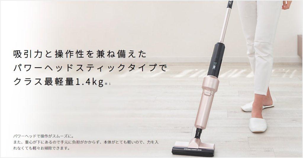 アイリスオーヤマ超軽量コードレス掃除機「IC-SLDCP5」