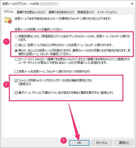 Outlook 迷惑メール(スパム)を受信しないようにするセキュリティ設定方法