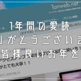 1年間ありがとうございます!「今年の Tanweb.net はどうだった?」今年ラストブログです