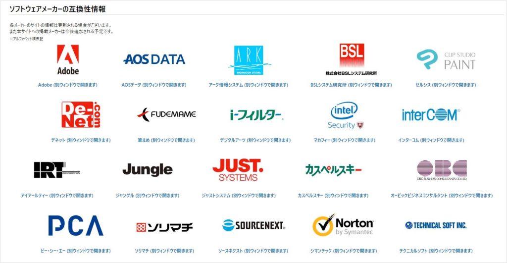 Windows ソフトウェアメーカーの互換性情報