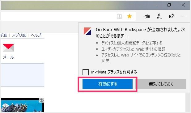 Edge を BackSpace キーで前のページに戻せるようにする手順