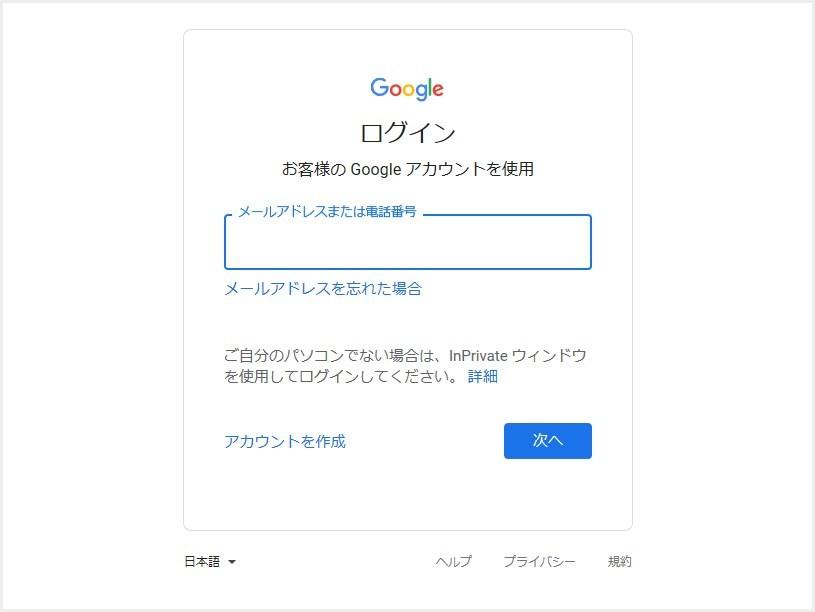 Chrome は Google アカウントで同期すると様々な恩恵がある