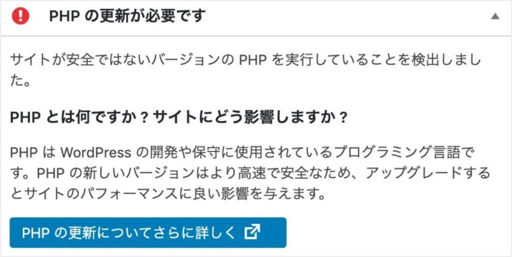 WordPress に突然出る「PHPの更新が必要です」警告
