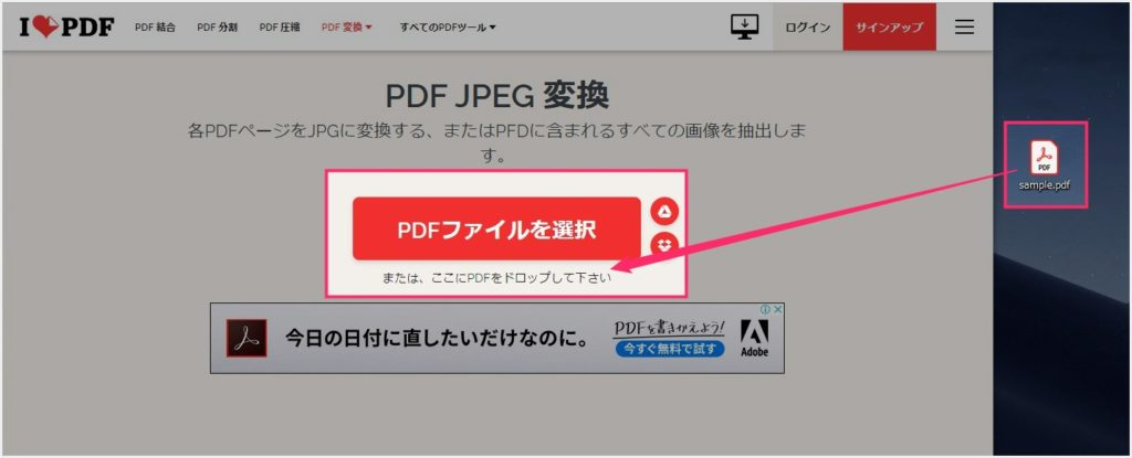 PDF を JPEG 変換できるサービス 「I LOVE PDF」01