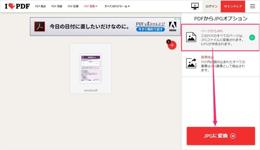PDF を JPEG 変換できるサービス 「I LOVE PDF」03