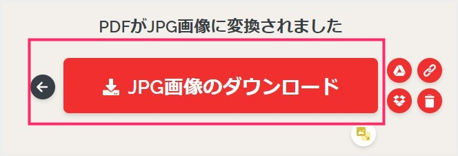PDF を JPEG 変換できるサービス 「I LOVE PDF」04