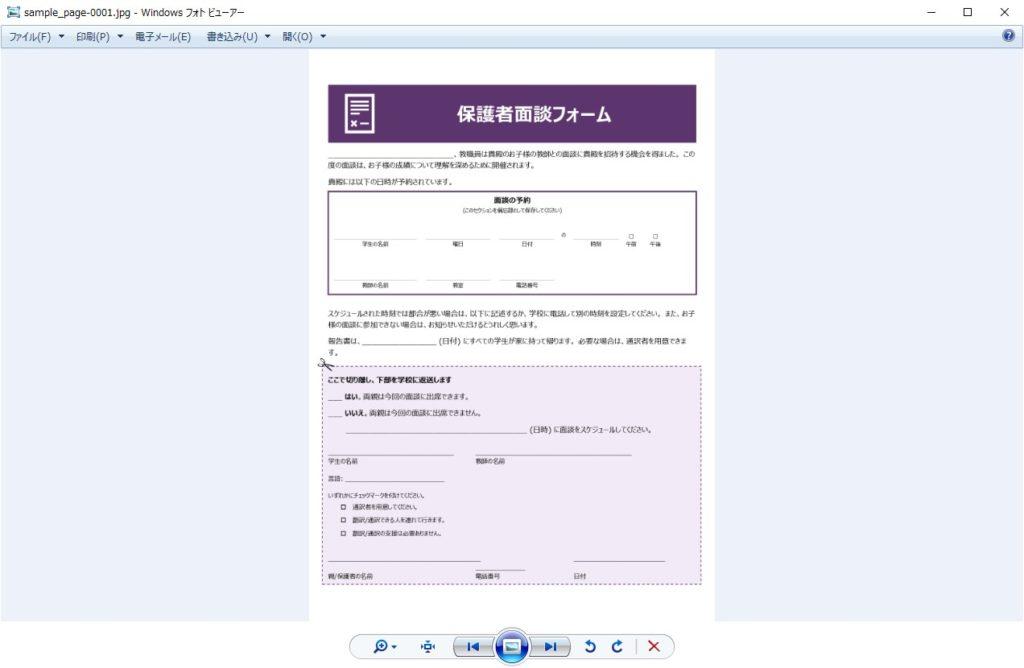 PDF を JPEG 変換できるサービス 「I LOVE PDF」06