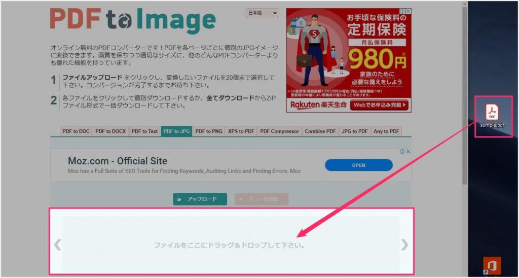 PDF を JPEG 変換できるサービス 「PDF to Image」01