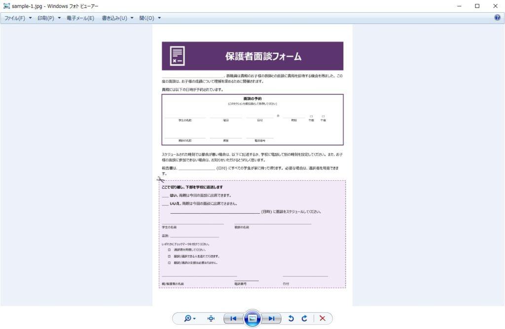 PDF を JPEG 変換できるサービス 「PDF to Image」05