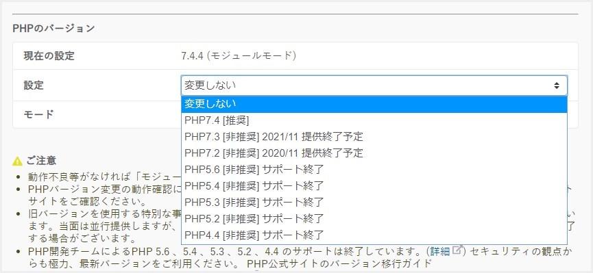 さくらレンタルサーバーの PHP バージョン切り替え手順03