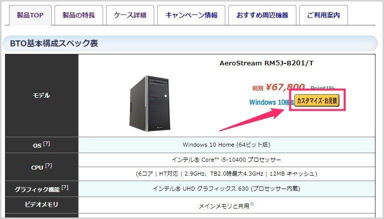 TSUKUMO PC カスタマイズ