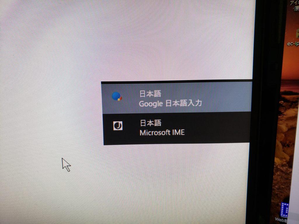 Windows 10 ショートカットキー操作で IME を切り替える手順