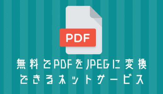PDF を JPEG(JPG)画像に変換できる無料のネットサービスを紹介します