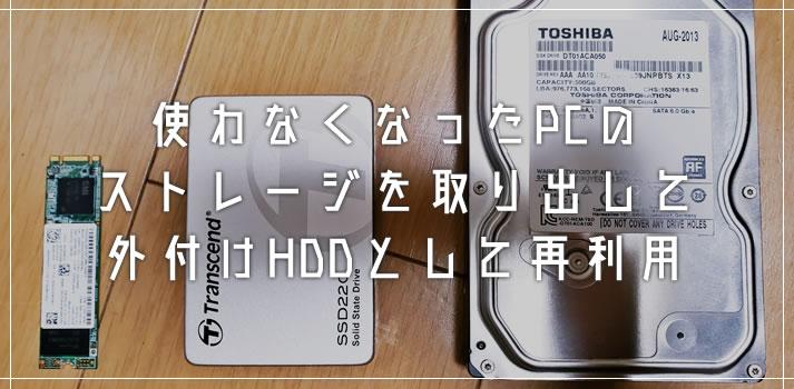 使わなくなったPCのストレージは外付けHDD(SSD)として再利用しよう!お財布にエコです
