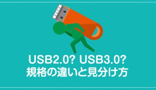 USB 2.0?USB 3.0?どう違うの?意外と知らないふたつの違いと見分け方