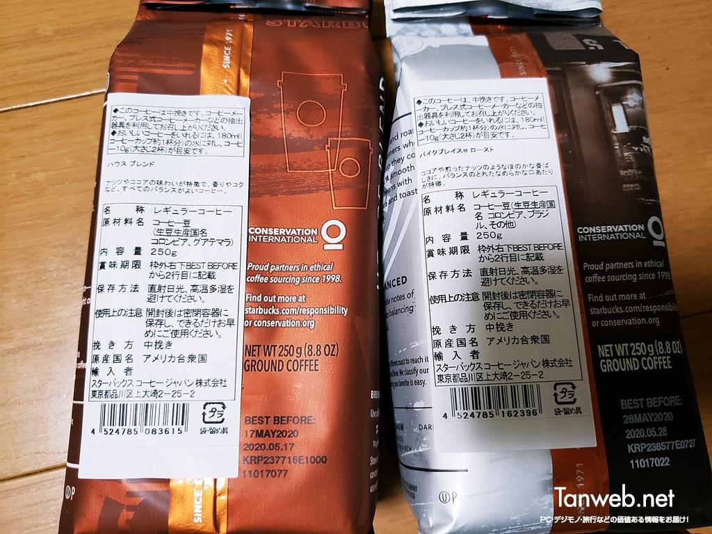 2020年スターバックス福袋「コーヒー豆」