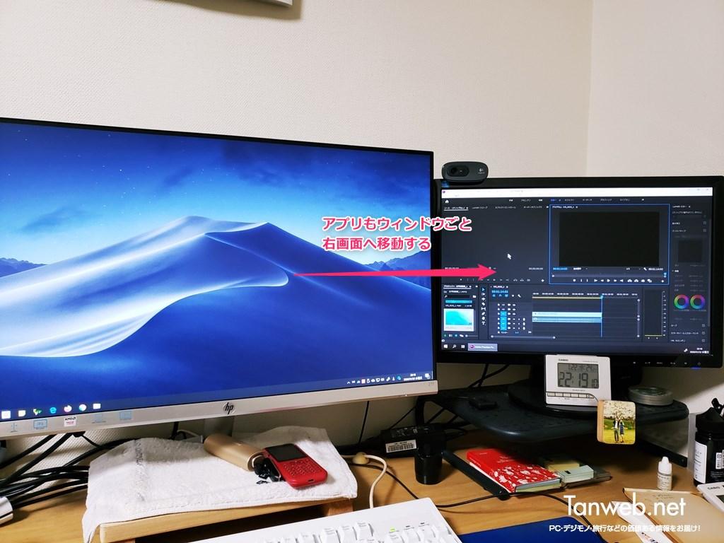 2画面以上のマルチディスプレイ間で、ウィンドウを自由に移動させることができるショートカットキー