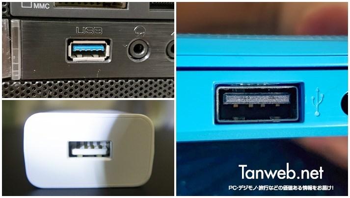 USB ポートの色