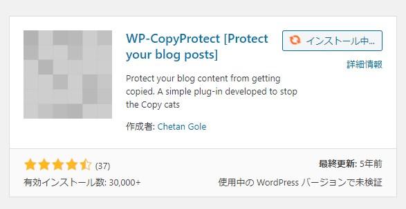 コピー禁止プラグイン「WP Copy Protect」